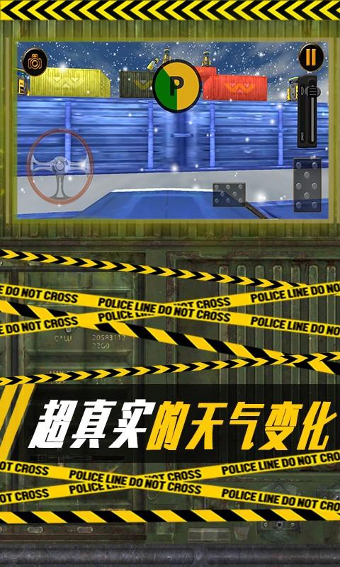 极限怪物赛车2中文版截图