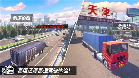 卡车之星游戏手机版截图