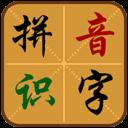 拼音识字app