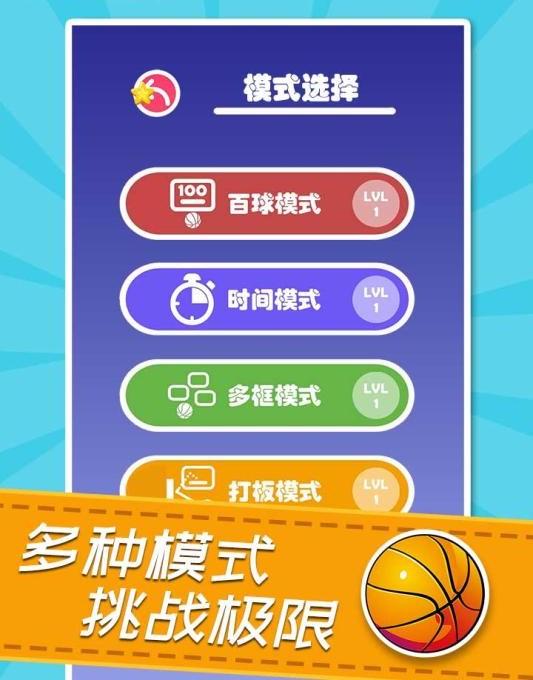 热血篮球赛手机版截图