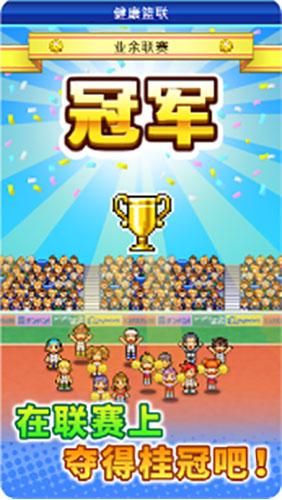 篮球俱乐部物语中文版截图