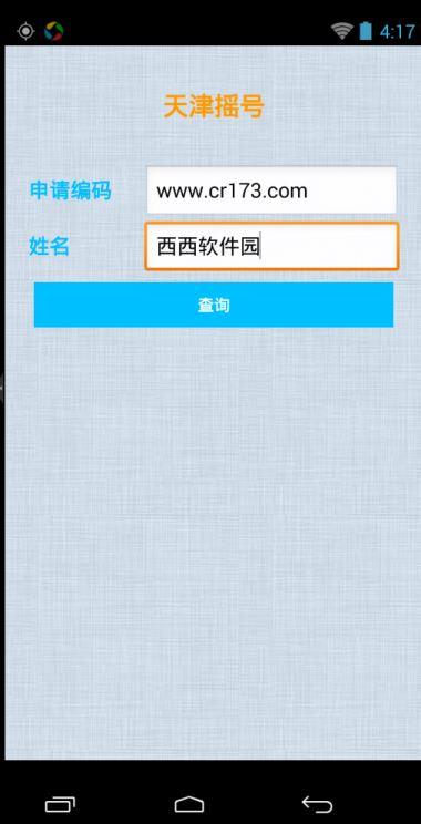 天津摇号app截图