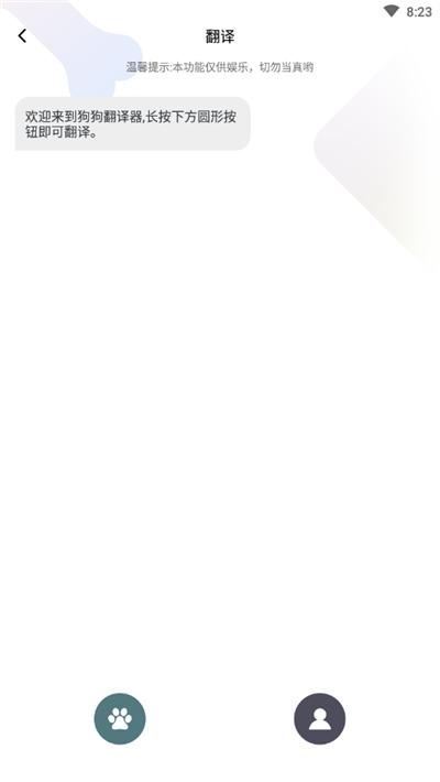 狗狗交流翻译器截图