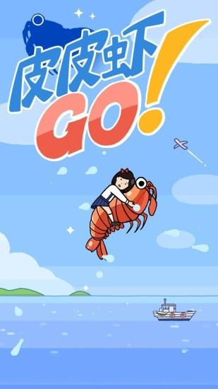 皮皮虾GO截图