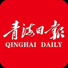 青海日报app