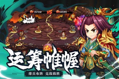 萌战三国志安卓版截图