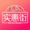 实惠街app官方版