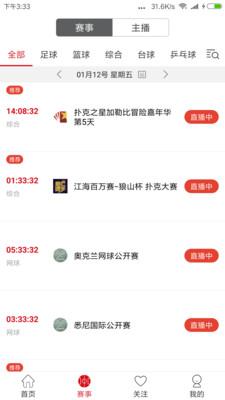 中国体育截图