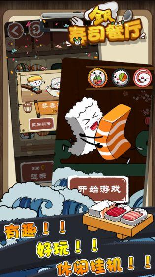 全民寿司餐厅破解版截图