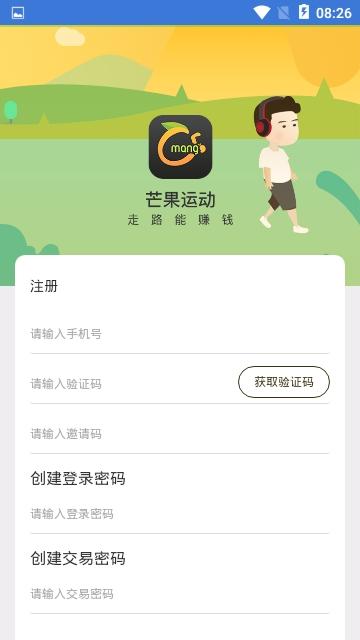 芒果运动App截图