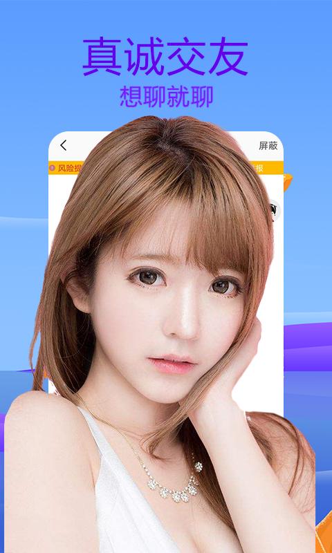 梦鹿交友聊天安卓v1.4.8