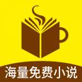 轻悦小说免费阅读