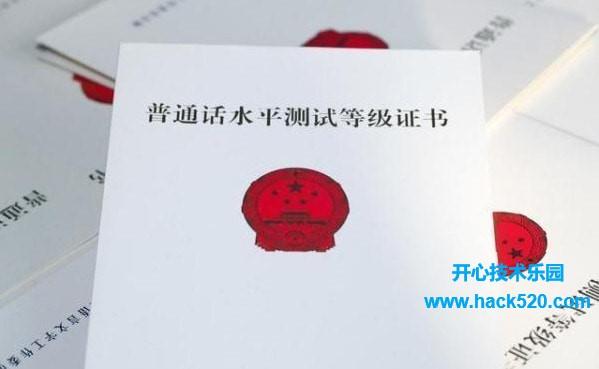 普通话考试app