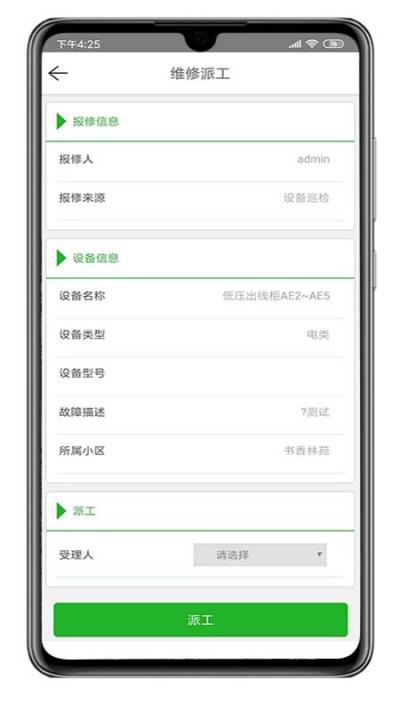 E物业App截图