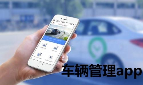 车辆管理app