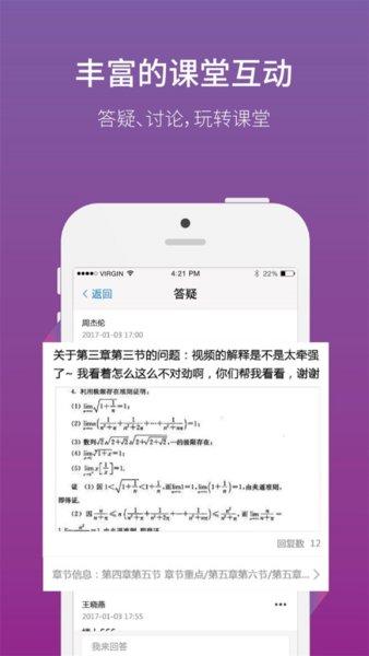网校通教师端app 截图