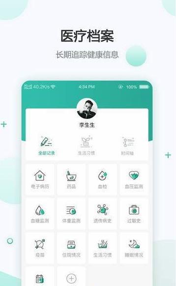 绿萝医疗App截图