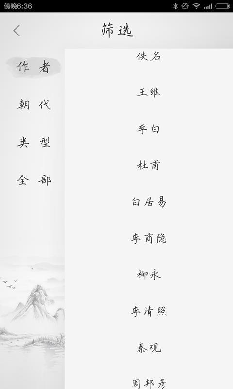 唐诗三百首2021截图