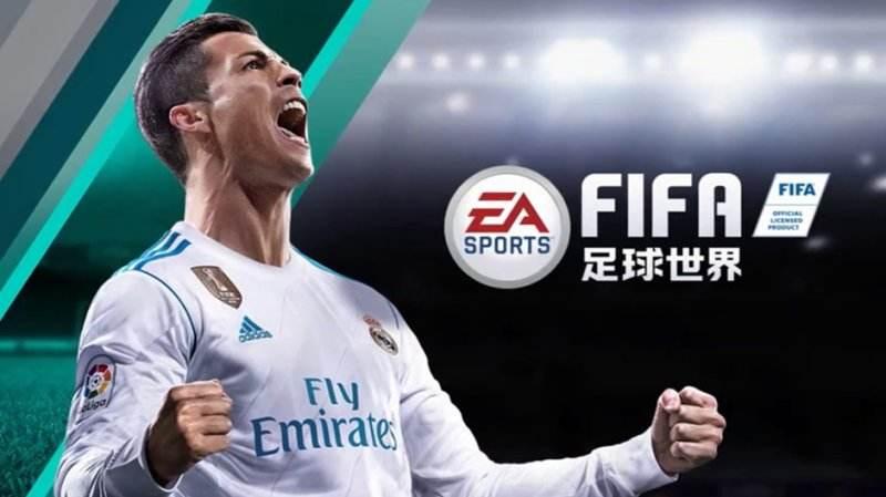 FIFA系列足球游戏