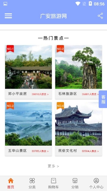 广安旅游网截图