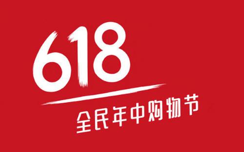 618购物软件