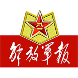 解放军报电子版