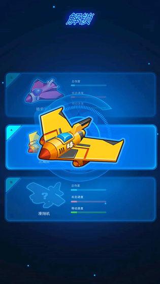 飞鸟战机截图