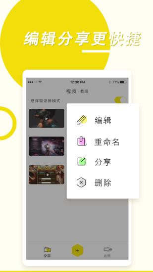 录屏高手app截图