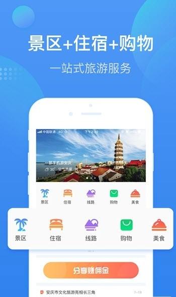 安庆智游App截图