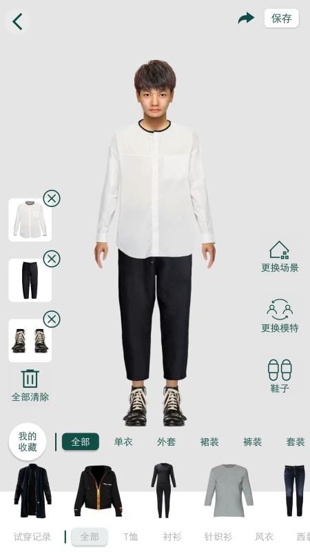 虚拟试衣间截图
