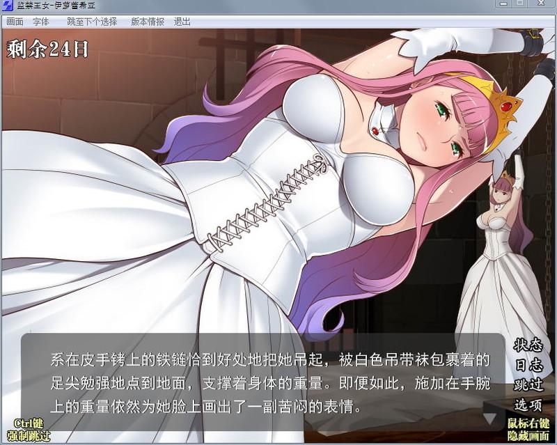 监禁王女伊萝蕾希亚汉化版截图