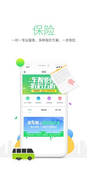 中国etc服务平台截图