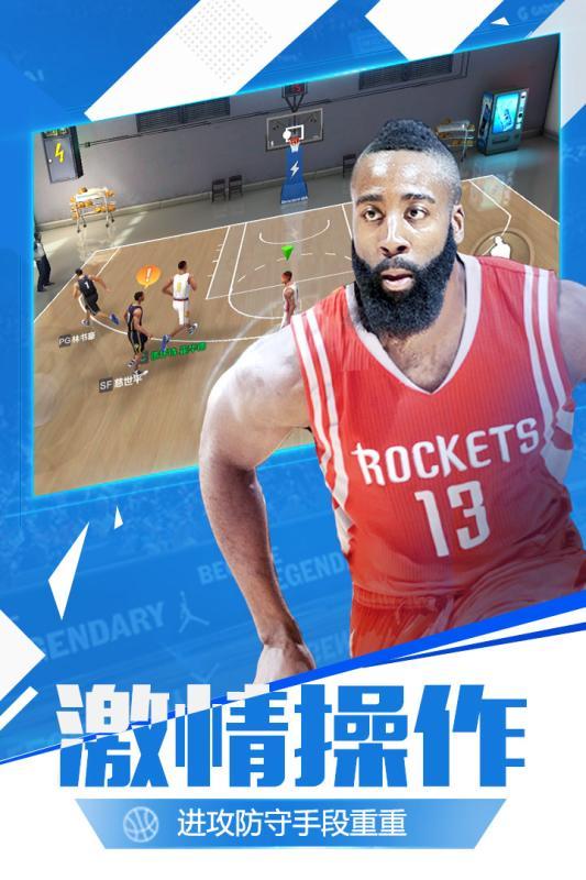 扣篮篮球截图
