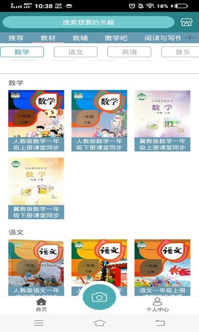 孩子學習小幫手app截圖