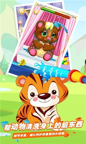 小熊的动物诊所截图