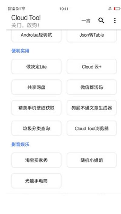 CloudTool网盘截图