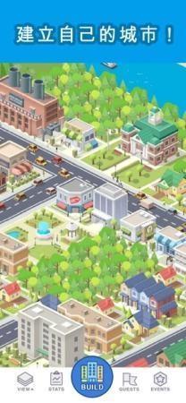 袖珍城市截图