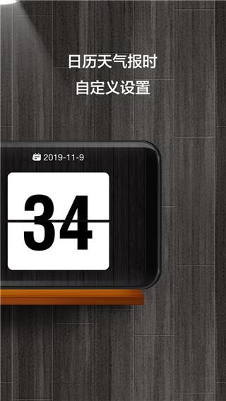 桌面锁屏时钟截图