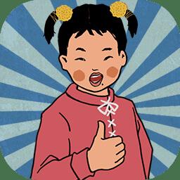 王蓝莓的幸福生活免广告版