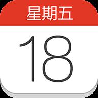 华人日历万年历