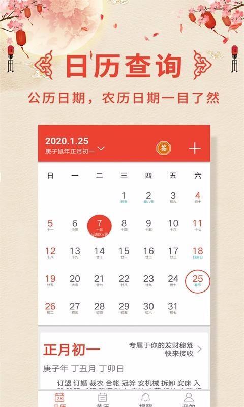 2021万年历老黄历截图