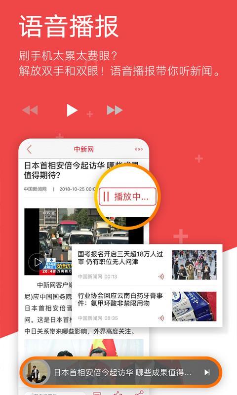 中国新闻网客户端截图