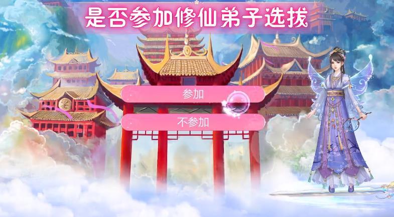神仙道顺网游戏平台截图