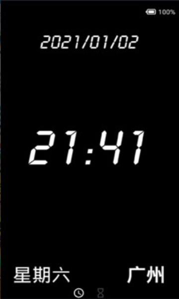 创意时钟截图