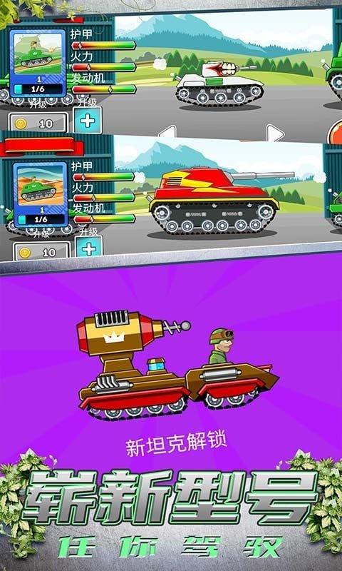 模拟坦克大战截图