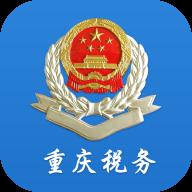 重慶市電子稅務局