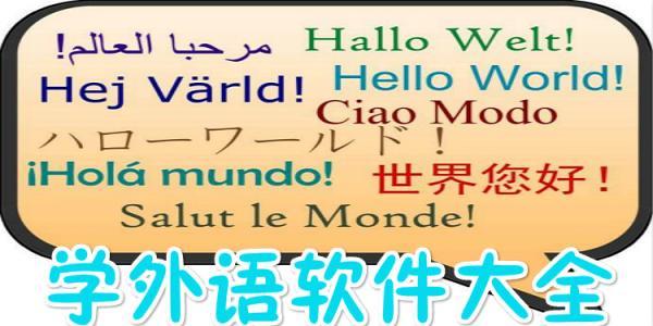 外语学习软件合集