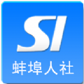 蚌埠人社网App