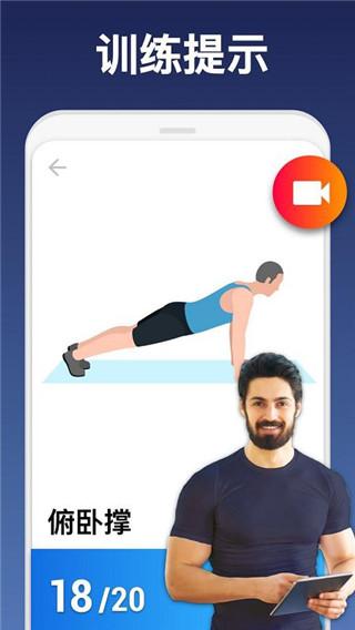 私人健身教练截图