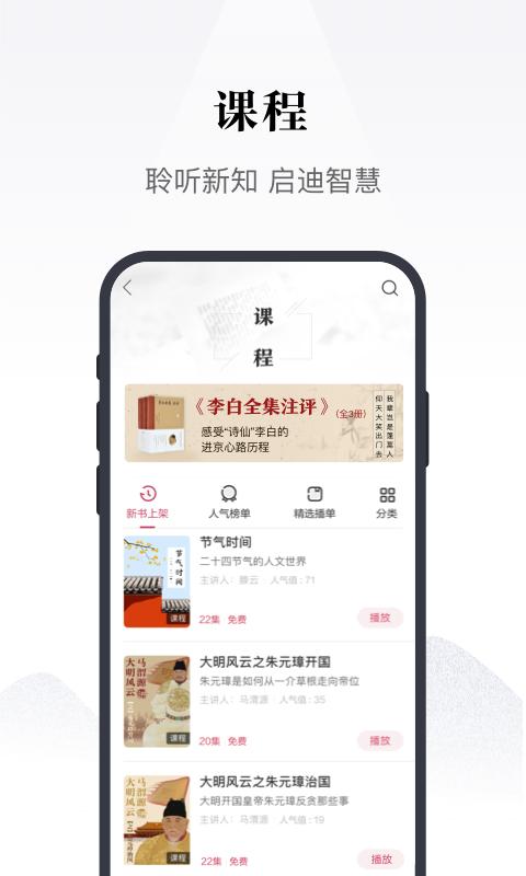 凤凰书苑app截图